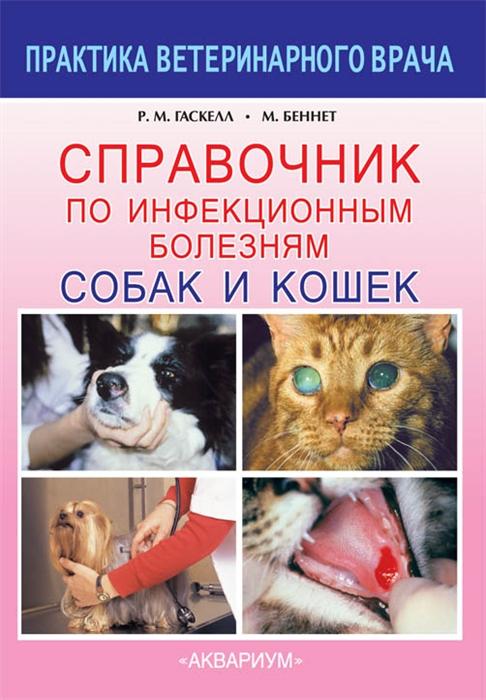 цена Гаскелл Р., Беннет М. Справочник по инфекционным болезням собак и кошек