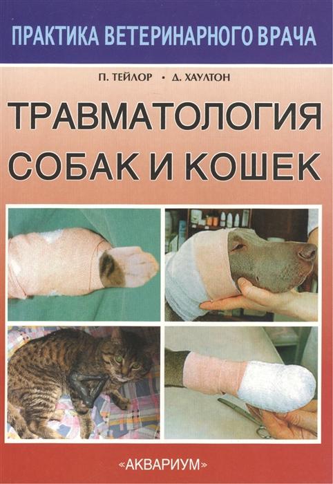 купить Тейлор П., Хаултон Д. Травматология собак и кошек по цене 630 рублей