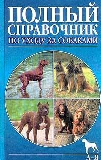 Собаки Справочник по уходу и содержанию
