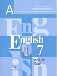 Кузовлев В., Лапа Н., Перегудова Э., Костина И. и др. Английский язык 7 кл Р т все цены