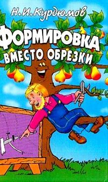 Курдюмов Н. Формировка вместо обрезки мягк Курдюмов Н Рипол