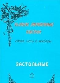 Стрелецкий С. (сост.) Наши любимые песни Вып 1 Застольные цена
