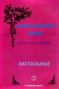Наши любимые песни Застольные Вып 3
