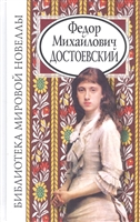 Достоевский Библиотека Мировой Новеллы Звонница