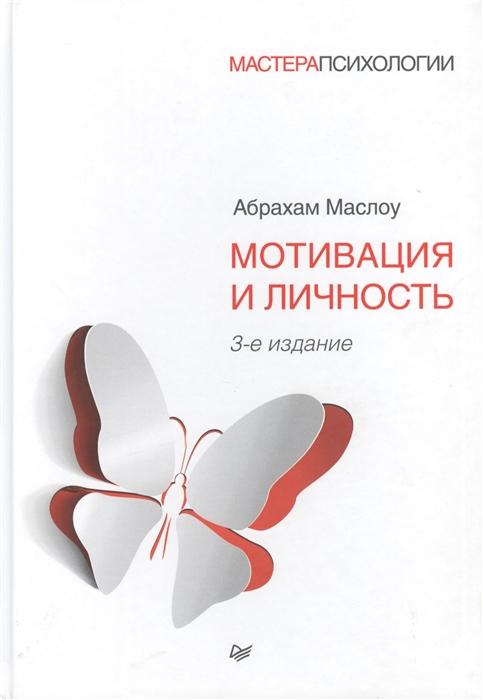 Маслоу А. Мотивация и личность маслоу абрахам г мотивация и личность 3 е изд