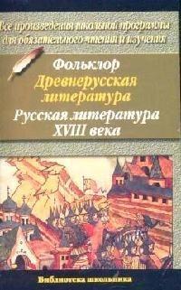 Фольклор Древнерусская литература Русская литература XVIII века