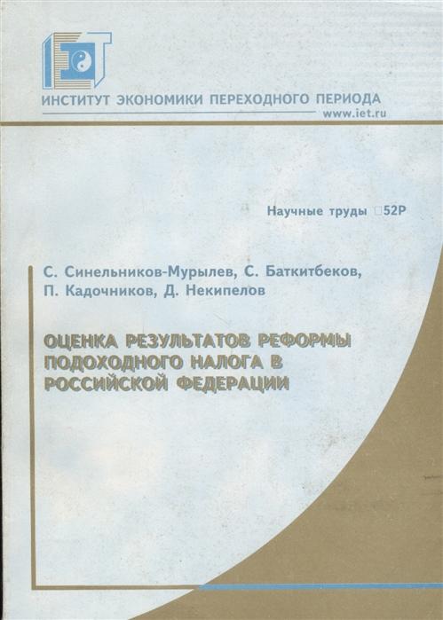 Оценка результатов реформы подоходного налога в Российской Федерации Научные труды 52Р