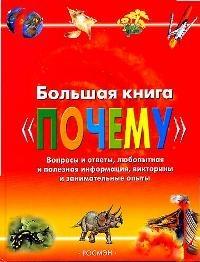 Веселова А. (ред.) Большая книга Почему мейяни а ред большая книга экспериментов для школьников
