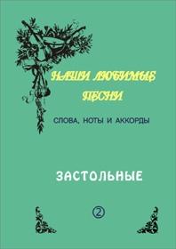 Наши любимые песни Вып 2 Застольные