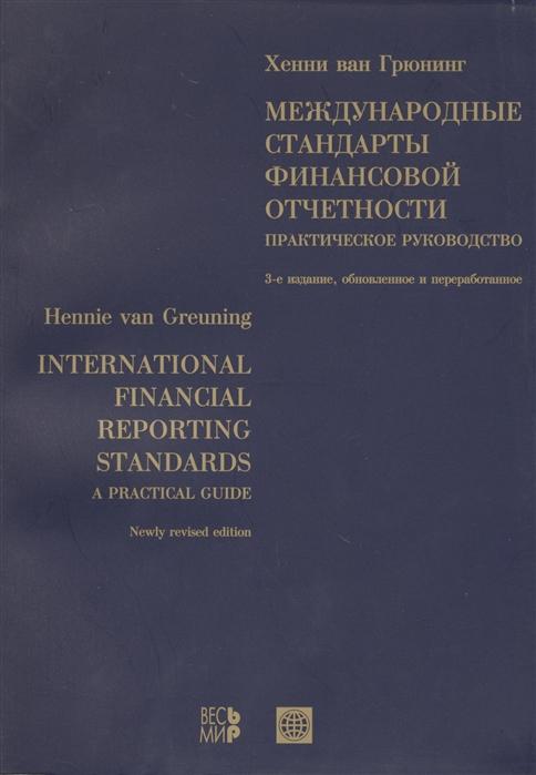 цена Грюнинг Х. Международные стандарты фин отчетности онлайн в 2017 году