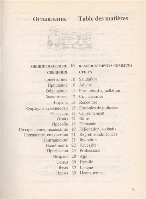 Русско-франц разговорник.