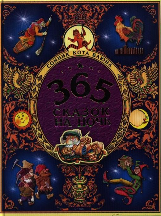 Фото - Караченцева А. (ред.) 365 сказок на ночь Сонник кота Баюна сказки кота баюна