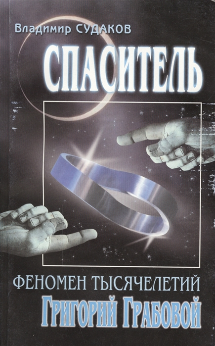 Судаков В. Спаситель Феномен тысячелетий Григорий Грабовой стоимость