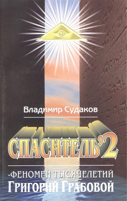 Судаков В. Спаситель 2 Феномен тысячелетий Григорий Грабовой цена и фото