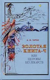 Тартак А. Золотая книга 4 или Здоровье без лекарств цена и фото