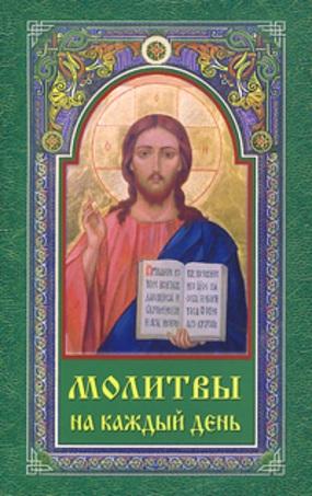Серебрякова Л. (сост.) Молитвы на каждый день стоимость