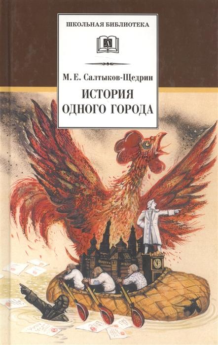 Салтыков-Щедрин М. История одного города м е салтыков щедрин история одного города сказки