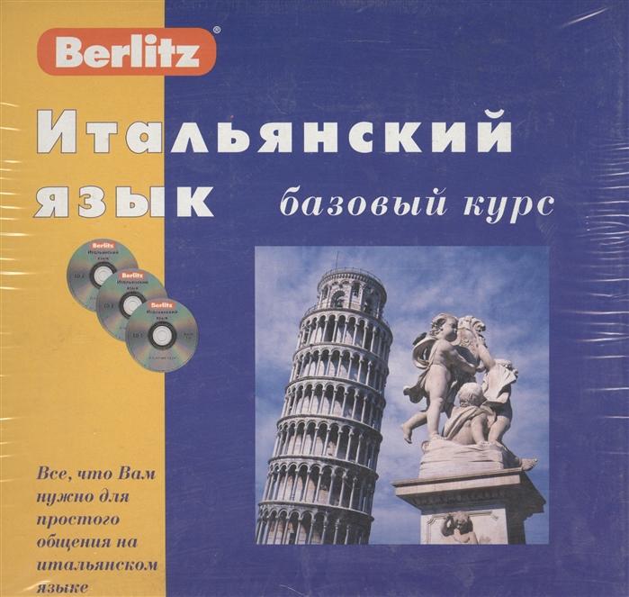 Итальянский язык Базовый курс хантер дэвид рафтер джефф фаусетт джо xml базовый курс
