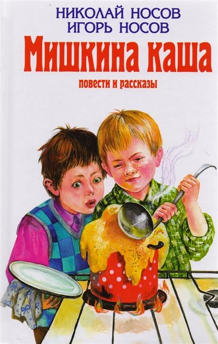 Купить Мишкина каша Повести и рассказы, Эксмо-Пресс, Проза для детей. Повести, рассказы