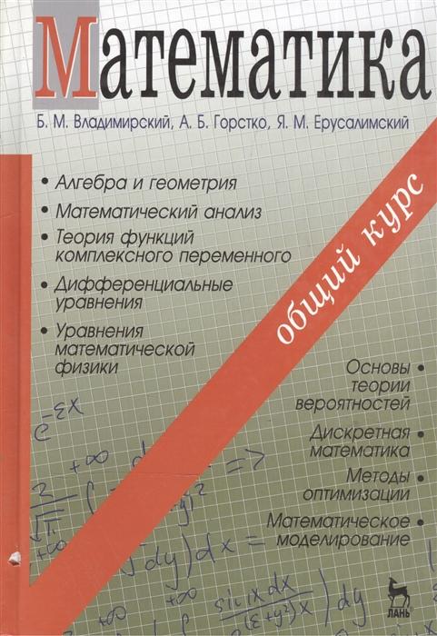 Владимирский Б., Горстко А., Ерусалимский Я. Математика Общий курс Уч пос