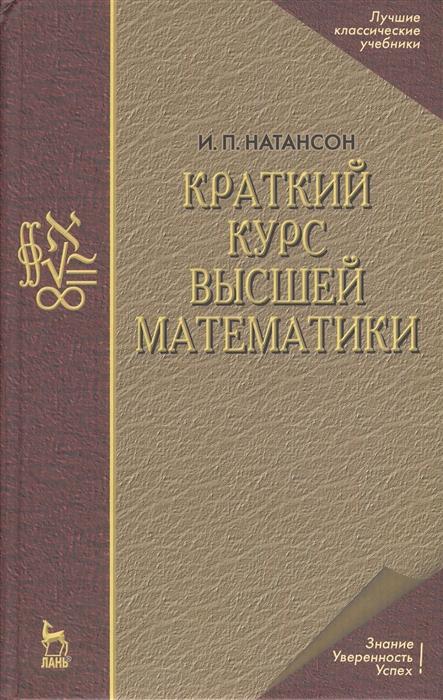 Натансон И. Краткий курс высшей математики