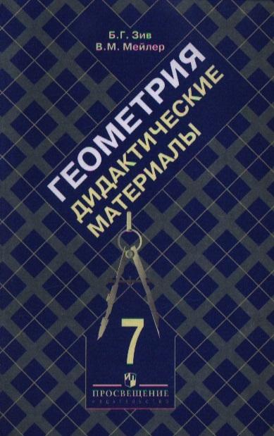 Зив Б., Мейлер В. Дидактические материалы по геометрии 7 кл москва слезам не верит эксклюзивная экскурсия в ленинскую библиотеку после закрытия пешеходная 2018 05 16t19 40