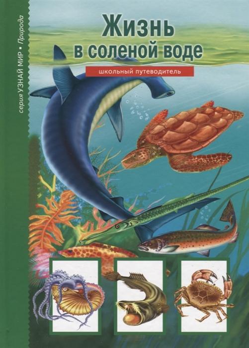 Купить Жизнь в соленой воде Школьный путеводитель, БКК СПб, Естественные науки