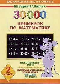 30000 примеров по математике 2 кл