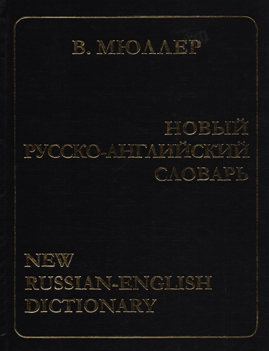 все цены на Мюллер В. (сост.) Новый русско-англ словарь Мюллер онлайн
