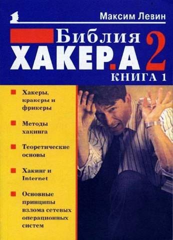 Левин М Библия хакера 2 александр левин материнский инстинкт
