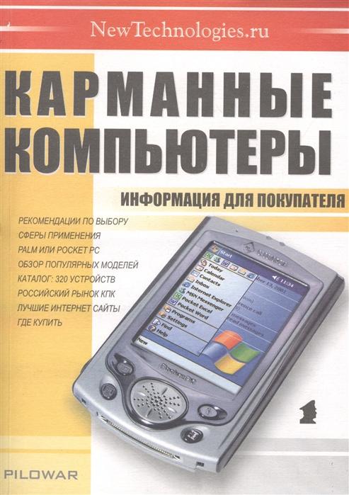 Невзоров В. Карманные компьютеры