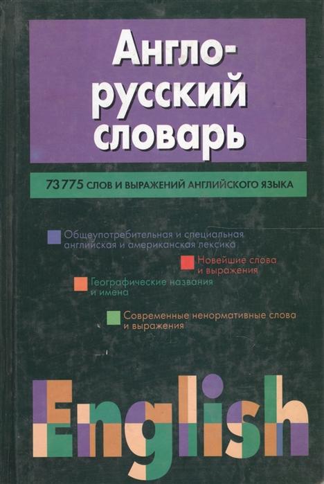Адамчик Н. Англо-русский словарь 73 775 слов и выражений