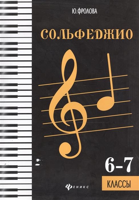 Фролова Ю. Сольфеджио 6-7 кл