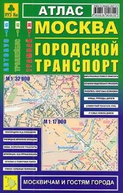 Сермягина Т. (ред.) Атлас Москва Городской транспорт атлас москва городской транспорт