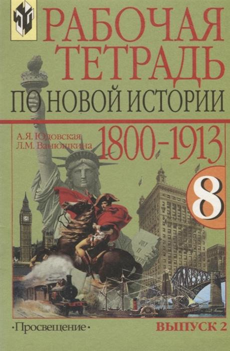 Юдовская А., Ванюшкина Л. Новая история 8 кл 1800-1913 рис л холокост новая история