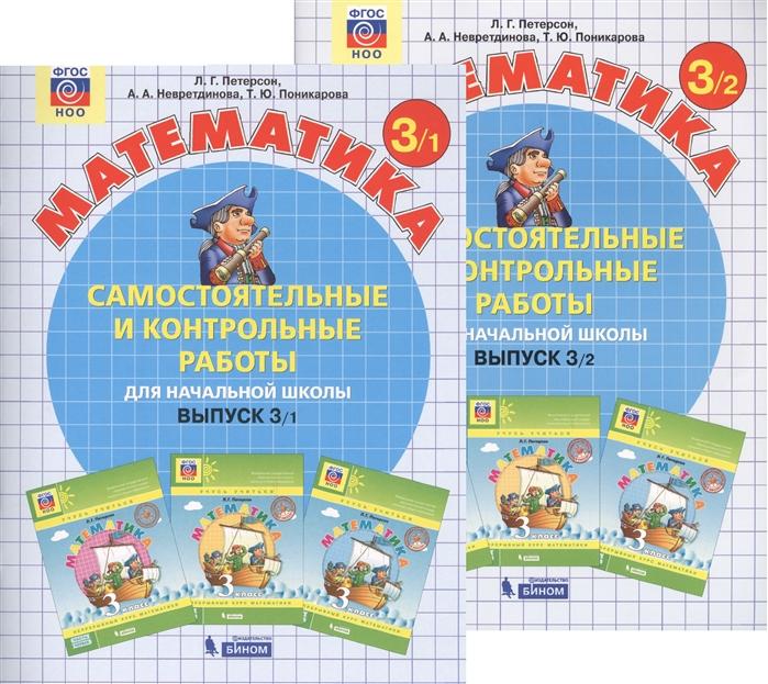 Самостоятельные и контрольные работы по математике для начальной школы Выпуск 3 Варианты 1 и 2 комплект из 2-х книг