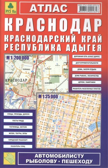 Атлас Краснодар Краснодарский край Республика Адыгея