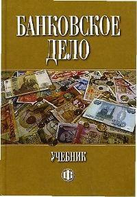 Банковское дело Белоглазова