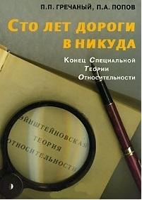 Гречаный П. Сто лет дороги в никуда авиабилет 17 лет