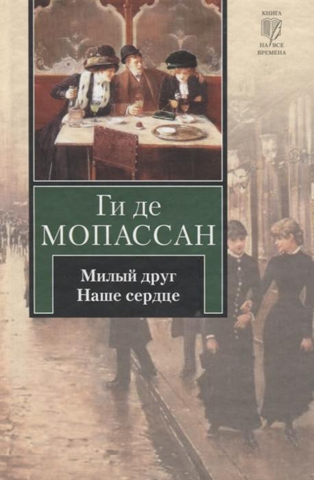 Мопассан Г. Милый друг