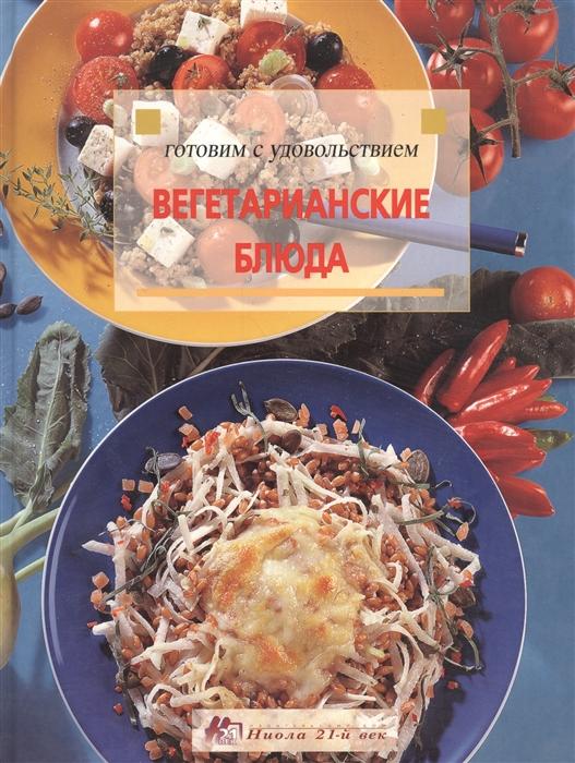 Шабанова Т. (ред) Вегетарианские блюда