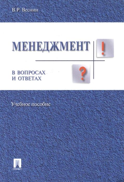 Веснин В. Менеджмент в вопросах и ответах елена мурадова обж в вопросах и ответах