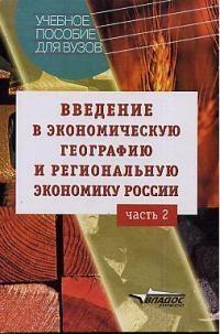 Введение в эконом географию и региональную экономику России Ч2