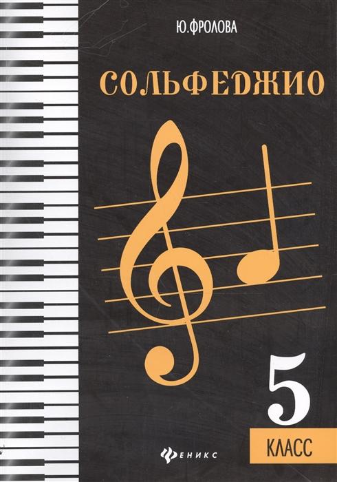 Сольфеджио 5 кл