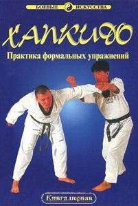 Хапкидо Техника формальных упражнений Кн 1