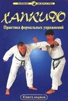 Хапкидо Техника формальных упражнений Кн.1