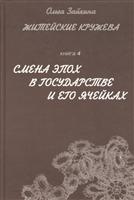 Житейские кружева Кн.4 Смена эпох в государстве и его ячейках