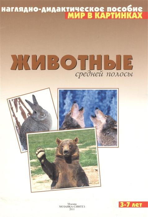 Мир в картинках Животные средней полосы обучающие плакаты мозаика синтез обучающий плакат животные средней полосы