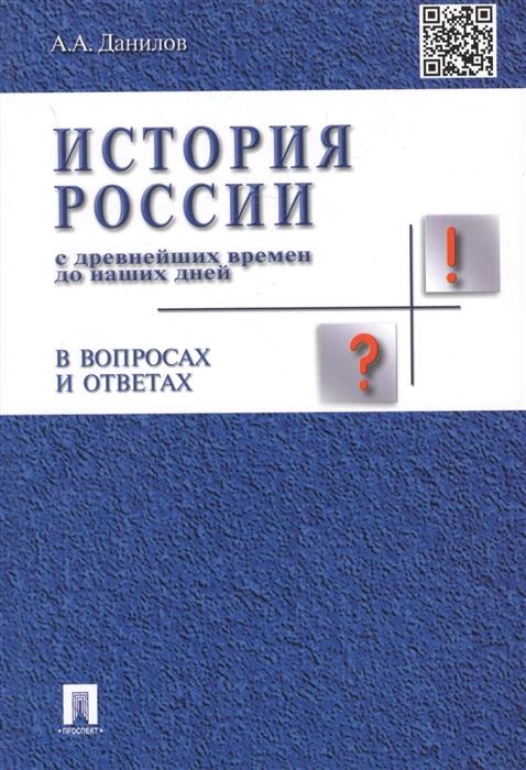 История России с древн времен до наших дней в вопросах и ответах