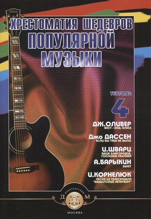 Хрестоматия шедевров поп музыки для гитары Тетрадь 4